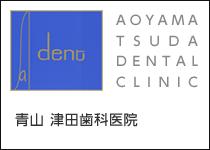 青山津田デンタルオフィス